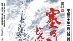 【1/8】第41回 塞の神 どんど焼き