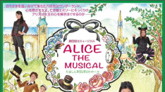 【1/13・14】劇団国立ミュージカル 新作公演『ALICE THE MUSICAL』