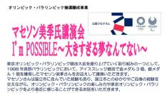 【1/21】長野パラリンピック金メダリスト マセソン美季講演会