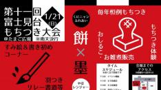 【1/21】第11回 富士見台もちつき大会