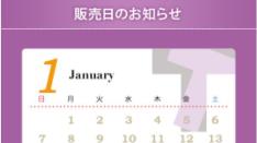 【アトリエ 辻 東京】学生考案の「オリジナルメニュー」発売中!