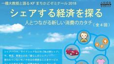 【申込受付中】KFまちかどゼミナール「シェアする経済を探る」2/18〜(全4回)