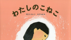 【2/8〜20】あずみ虫の絵本原画展 「ぴたっ!」から「わたしのこねこ」まで