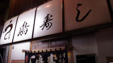 連載【国立北口 探検隊 #5 嶋寿し 】