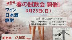 【3/25】せきや 春の試飲会 前売り券発売中!