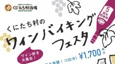 【2/21〜26】くにたち村のワインバイキングフェスタ