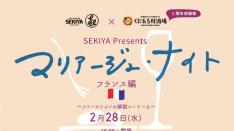 【2/28】SEKIYA Presents「マリアージュ・ナイト フランス編」ワイン解説つき
