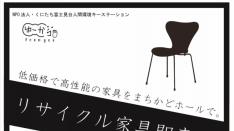 【3/31】「リサイクル家具即売会」KFまちかどホール