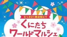 【3/25】「くにたちワールドマルシェ」むっさ21商店街にて開催!
