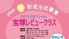 カジキタドリーム 宝塚レビュークラス 2018春新規生徒募集!
