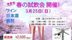 【3/25】ワイン・日本酒・焼酎、150種類以上!せきや 春の試飲会 前売り券発売中!