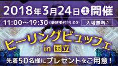 【3/24】ヒーリングビュッフェ in 国立 先着50名様にプレゼント!