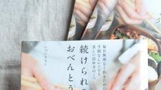 くにたちの食卓 いづい 新刊「続けられるおべんとう」発売中!