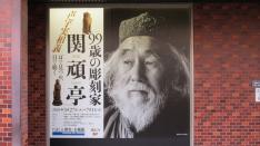 【7/1まで】「99歳の彫刻家・関頑亭展」たましん歴史・美術館