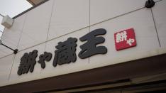 連載【国立北口 探検隊 #9 餅や蔵王】