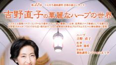【5/13】第32回 くにたち兼松講堂 音楽の森コンサート「吉野直子の華麗なハープの世界」