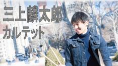【4/22】三上麟太郎カルテット 凱旋ライブ! 国立音楽教室