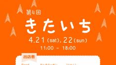 【4/21・22】「第4回きたいち」くにきたべーすにて開催!