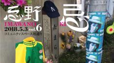 【5/3】忌野忌 vol.6