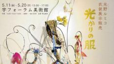 【5/11-20】光野ルミ子衣装展「光かりの服」 宇フォーラム美術館