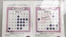 【アトリエ 辻 東京】5・6月の販売日