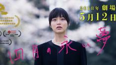 5/12から全国ロードショー!国立ロケ映画「四月の永い夢」