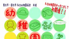 【5/26】国立市「幼稚園フェア」