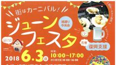 【6/3】ジューンフェスタ 国立旭通りが歩行者天国に!