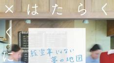 【6/22-7/2】はたらく×くにたち展vol.2 絵空事じゃない夢の地図
