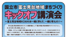 【7/14】富士見台地域まちづくり「キックオフ講演会」開催