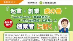 【6/30】創業支援セミナー「起業・創業虎の巻」