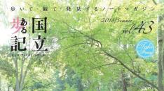 国立歩記 Vol.43 2018夏【特集】ハケは続くよ、どこまでも。