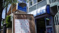 連載【国立北口 探検隊 #13 黄色い鳥器店】