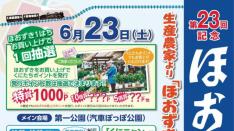 【6/23】「第23回 ほおずき市」ダイヤ街・谷保第一公園