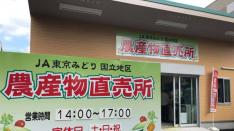 地元野菜を食卓に♪ JA東京みどり国立地区 農産物直売所