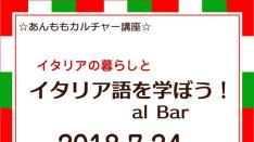 【7/24】イタリアの暮らしとイタリア語を学ぼう! Poppo Cafe