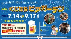 くにたちビアガーデン2018 7/14〜9/17まで開催中!
