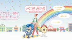 まち歩き&ベビーカー無料レンタルアプリ「べビぷら KUNITACHI」
