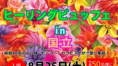 8/25【ヒーリングビュッフェin国立(第8回)】開催