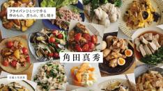 角田真秀レシピ集 『フライパンひとつで・・』&『片手鍋ひとつで・・』