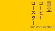【8/19】「親子コーヒー淹れ方教室」国立コーヒーロースター