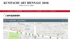【国立アート散歩】さくら通りの野外彫刻展(後編)くにたちアートビエンナーレ2018