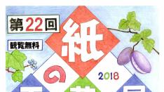 第22回 紙の工芸展 くにたち郷土文化館 9/9まで開催