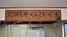 連載【くにたち、今日の着ぶん♪】 No.3「駄菓子屋のうぉーりーさん」