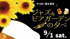 【9/1】やっほー富士見台 ジャズ&ビアガーデンの夕べ たまご広場