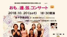 「おもしろ連弾弦楽コンサート」ムジカミスタ 白十字南口店にて10/20開催