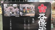 【9/22・23】谷保天満宮例大祭
