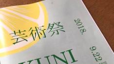 【9/22・23】国音 芸術祭2018