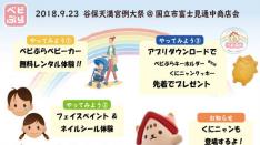 【べビぷら国立】9/23富士見通りでイベント開催!ベビーカー無料レンタルあり