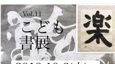 【10/6】こどもの笑う書教室「こども書展 2018」room103
